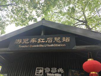 游览车红石总站售票处