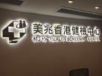 美兆香港健檢中心(朗豪坊店)