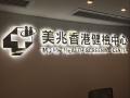 美兆香港健检优游游戏是如何登陆的心(朗豪坊店)