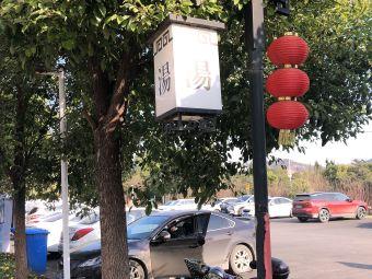 汤家家温泉村·停车场