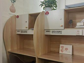 宜乐自习室