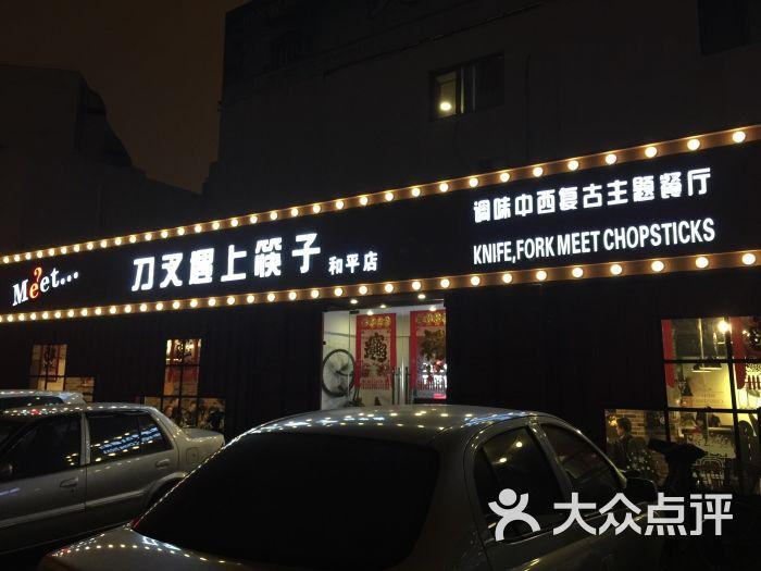 刀叉遇上筷子(和平店)-图片-天津美食-大众点评网