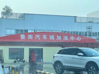 中国鲁南汽车城