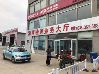 秦皇岛市泽贤机动车检测有限公司