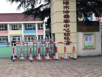 江阴市徐霞客中心幼儿园