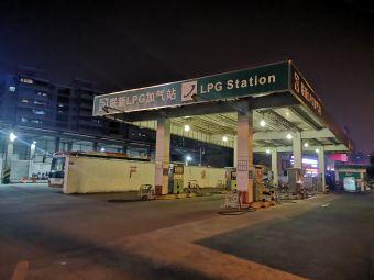 联新LPG加气站(鹤洞路)