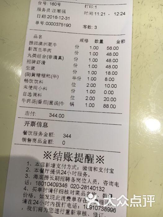 海底捞火锅(体育西路)菜单图片 - 第1267张