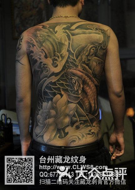满背,鲤鱼纹身2