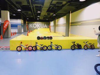 KOKUA平衡车俱乐部