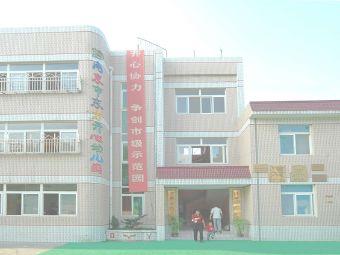 东方开心幼儿园