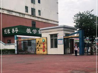 清远市第一中学实验学校