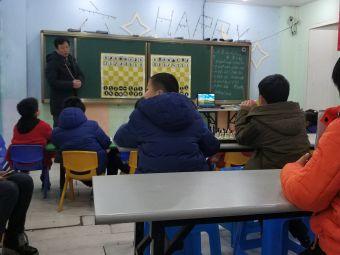 芜湖弈智星棋校
