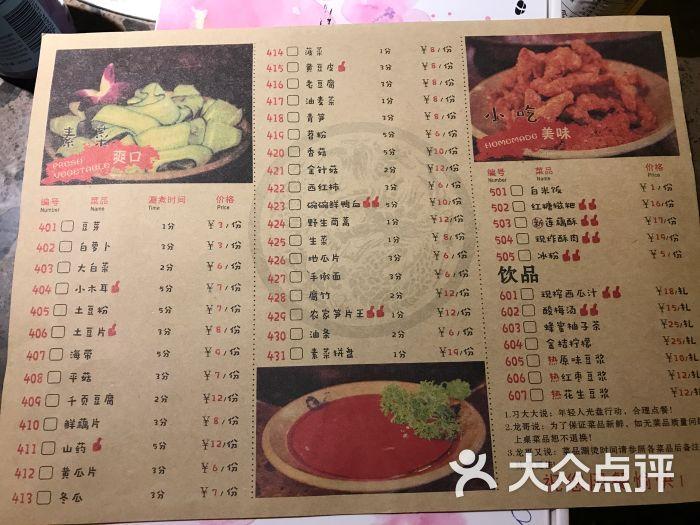 小龙坎老火锅菜单图片 - 第23张