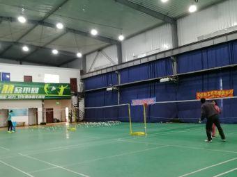 亚达羽毛球馆