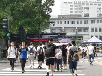 杭州学军中学