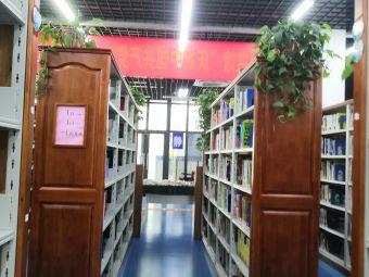 固镇县图书馆