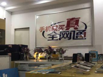 中国联通(三北东大街营业厅)