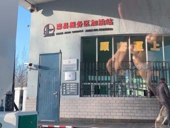 中国石化滦县服务区加油站