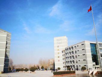 微山县第一中学