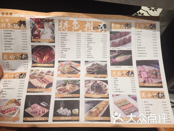 九陌火锅(茂业店)菜单图片 - 第2张