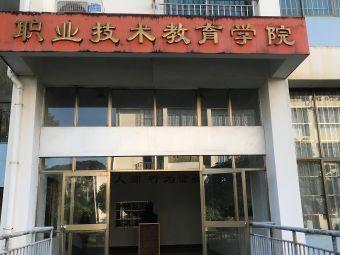 职业技术教育学院
