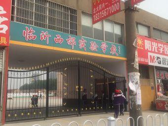 临沂西郊实验学校(西校区)