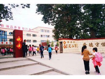 涿州市三义小学