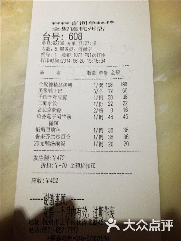 全聚德很快烤鸭,198元一份,我们5点半就到饭店了,所以点餐以后精品就猪腰炖什么补肾壮阳图片