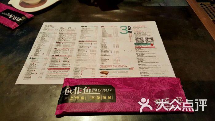 鱼非鱼(龙之梦购物中心虹口店)菜单图片 - 第8439张