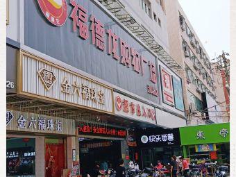 福德龙购物广场(池店店)