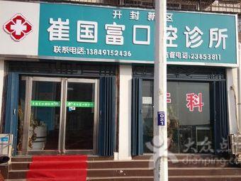 崔国富口腔诊所