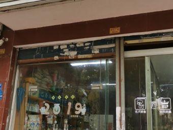 犬心犬意宠物店(刺桐北路店)