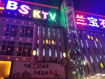 兰宝石KTV(邳州店)