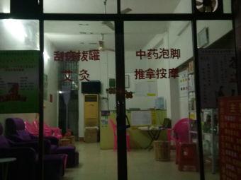 阳山县潘潘熏蒸养生馆