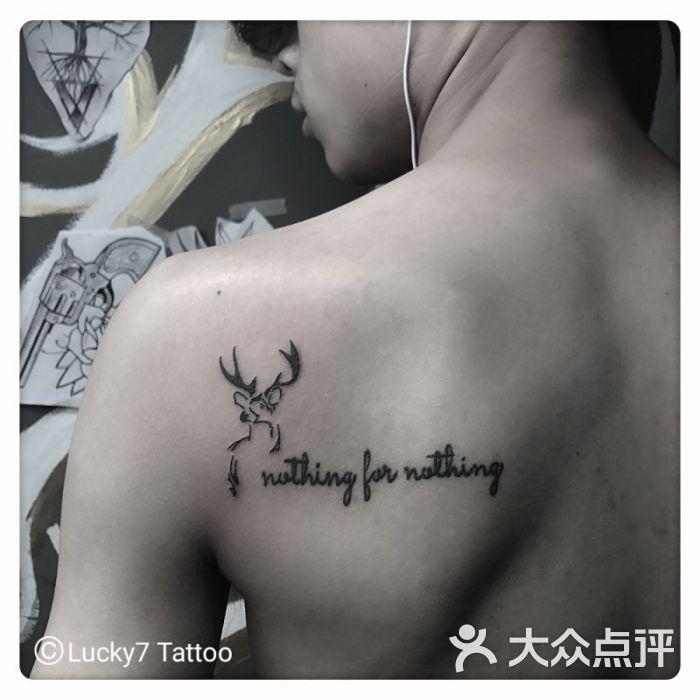 幸运7纹身刺青工作室lucky7的点评