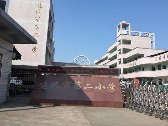 建瓯市第二小学