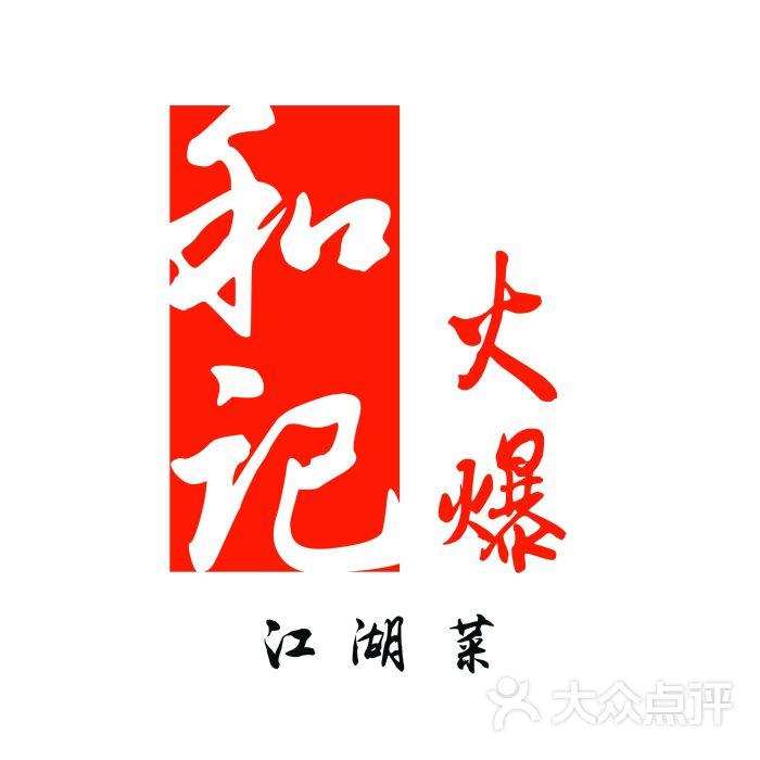 重庆和记火爆江湖菜logo图片 - 第1张
