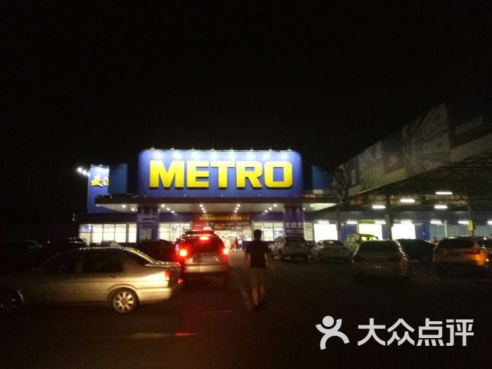 麦德龙(四方商场店)-图片-青岛购物-大众点评网