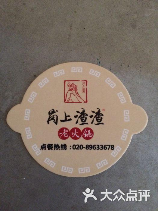 岗上渣渣重庆火锅(琶醍店)-图片一德批发路进口食品477号图片