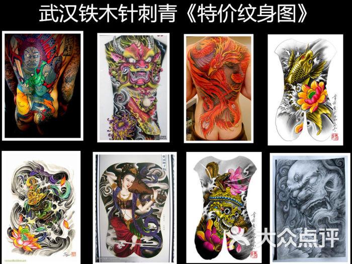 刺青(江汉路私人订制店)纹身武汉纹身铁木针刺青纹身满背纹身图案大全图片