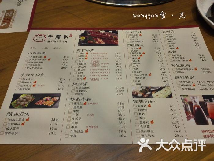 牛鼎记潮汕牛肉火锅菜单图片 - 第12张