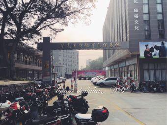 华光国防教育训练基地