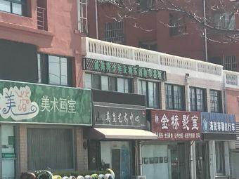 台湾自主美劳美术画室