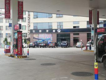强林石化(中营加油站)