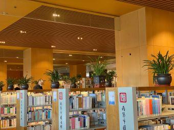 南陽市图书館