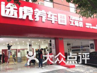 途虎养车工场店(季景路工场店)