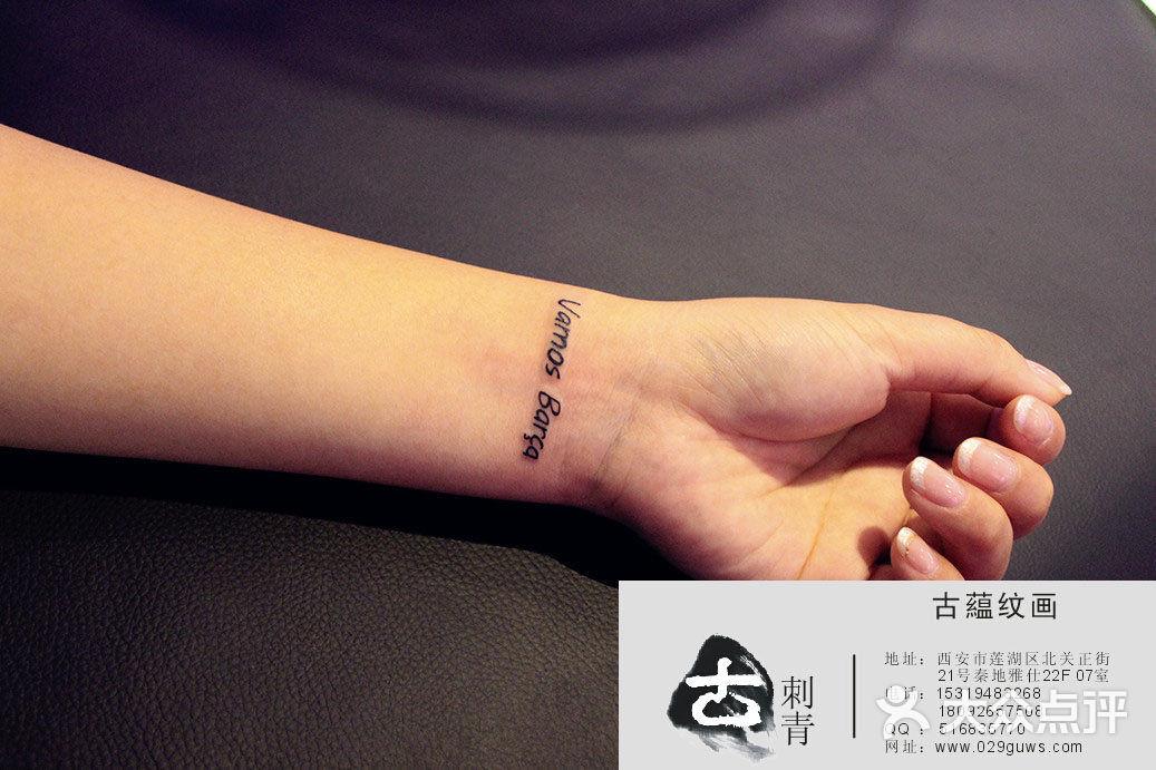 手腕字母纹身 西安纹身 古纹身图片