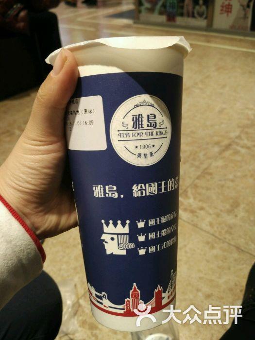 雅岛英皇茶图片 - 第1张