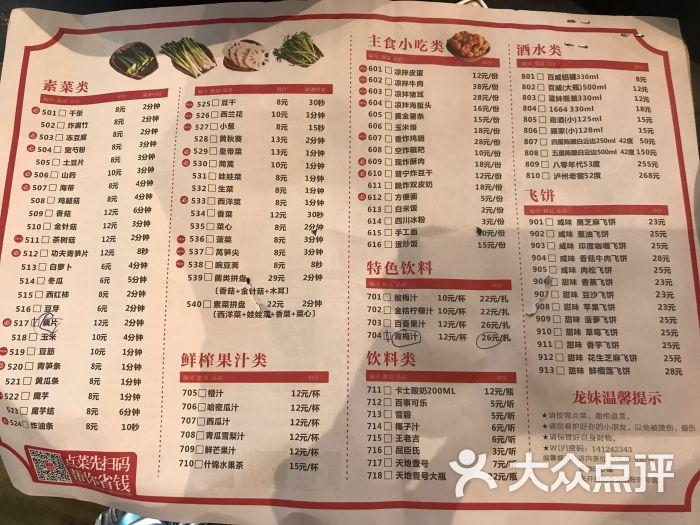 大龙燚火锅(普宁店)菜单图片 - 第2张