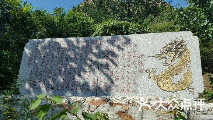 石龙峡风景区图片 - 第126张